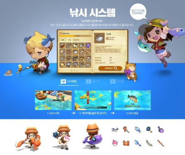 MapleStory-2-fishing