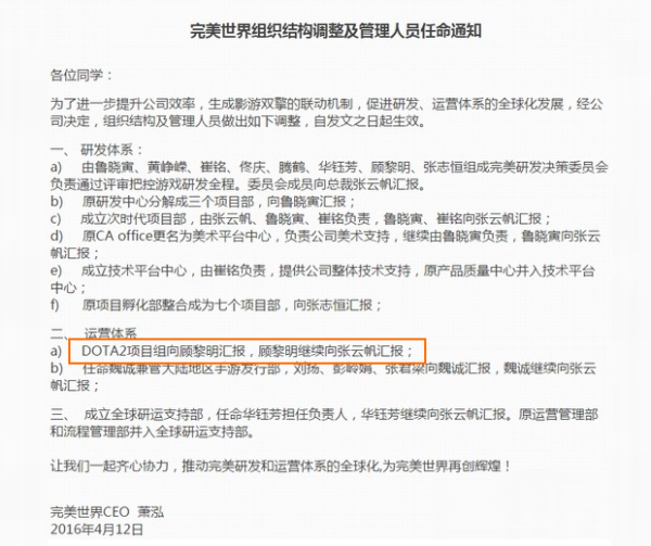 Dota-2-China-Operation-team-restructuring-letter