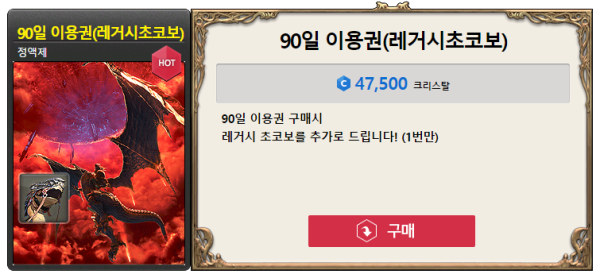 Final-Fantasy-XIV-Korea-90-day-pricing